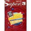 super超級禮品指南2020