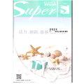 super超級禮品指南2021