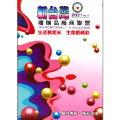 新台灣禮贈品型錄2021