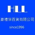 www.hollyluck.com.tw豪禮徠禮品百貨